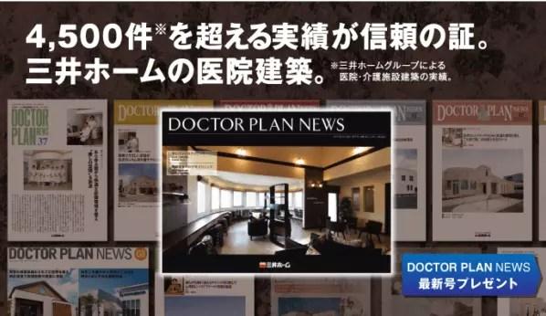 三井ホーム ドクタープラン 医院開業
