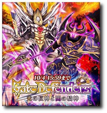 [黒猫のウィズ]レイドに複属性光闇持ち精霊登場!魔獄級攻略「光の巨神と闇の騎神」