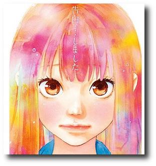 [別マ]オオカミ少女と黒王子・虹色デイズ等最新話、2015年12月号ネタバレ感想!