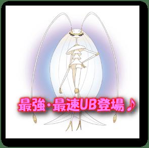 ポケモンSMサンムーン/最強UB・フェローチェ!種族値・技・レート運用育成論☆