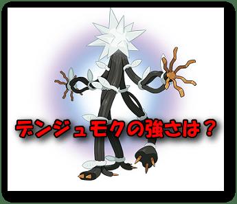 ポケモンサンムーンのロマン砲デンジョモクの強さ・おすすめ特殊技は?ほたるび☆