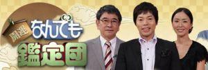 画像元:テレビ東京