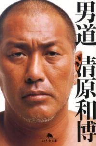 kiyohara kazuhiro13