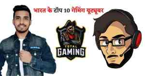 Best Gaming Youtubers In India