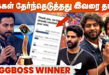 Bigg Boss Tamil 4 grand finale episode, Bigg Boss Tamil 4 grand finale episode 16th January 2021, Bigg Boss Tamil 4 grand finale winner, Bigg Boss Tamil 4 title winner, Bigg Boss Tamil 4 vote, Bigg Boss Tamil 4 vote result, Bigg Boss Tamil 4 Winner, Bigg Boss Tamil 4 Winner grand finale episode, Bigg Boss Tamil 4 Winner leaked, Bigg Boss Tamil 4 Winner revealed, Is Ari Arjun winner of bigg Boss tamil 4, Who Will WIn Bigg Boss Tamil 4, Winner of Bigg Boss Tamil 4