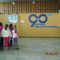 На гости на летище Горна Оряховица