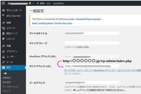 wordpress一般設定wp-admin02