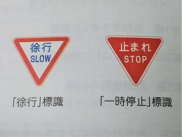 一時停止と徐行の標識に英語