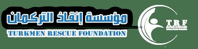 مؤسسة إنقاذ التركمان