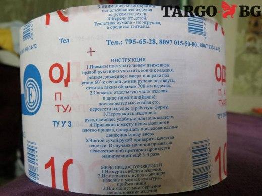 Тоалетна хартия с описание