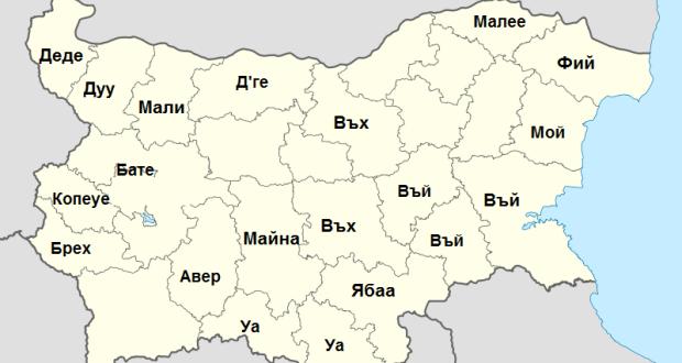 колоритни обръщения в Б ългария