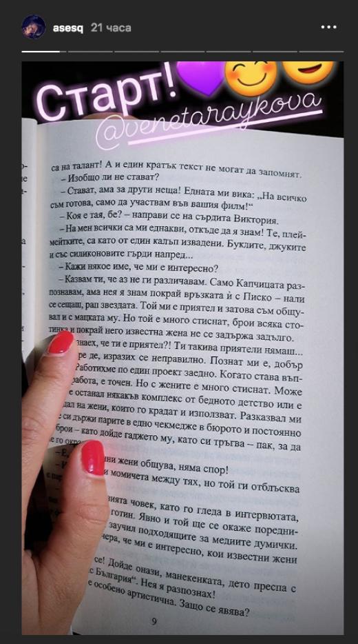 Венета Райкова се гаври с Криско в книгата си (СНИМКА)
