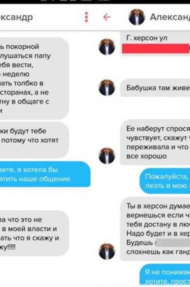 Скандал тресе Украйна! Полицейски началник плаши със смърт и праща отрязани крака на студентка, която не му пуснала (СНИМКИ)