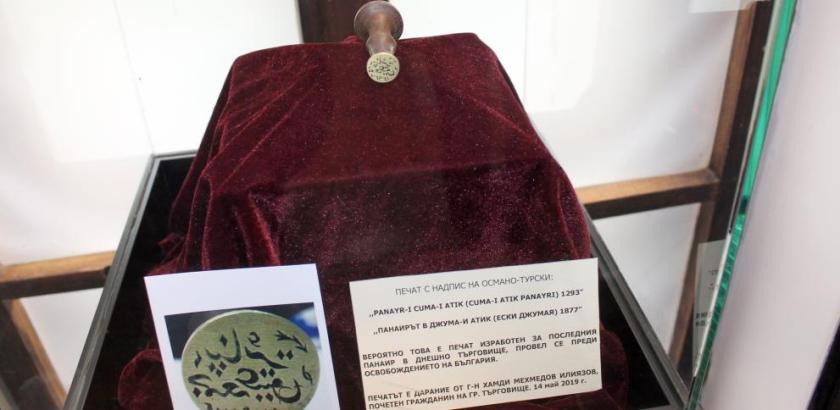 печат от Ескиджумайския панаир от 1877 година