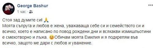 Жорж Башур съсипа Коко Динев