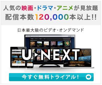 U-NEXT 動画 無料
