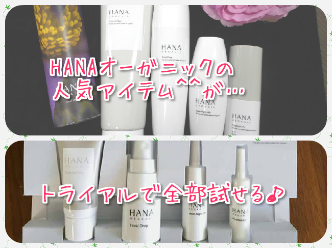 hanaorganictrial2