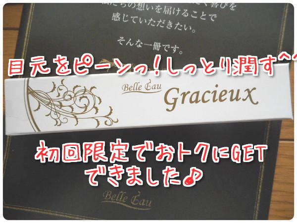 gracieuxplus7