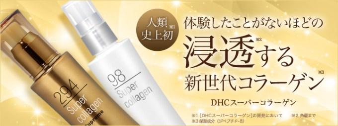 DHC コラーゲン