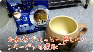コラゲネイドと紅茶
