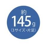 超軽量145g