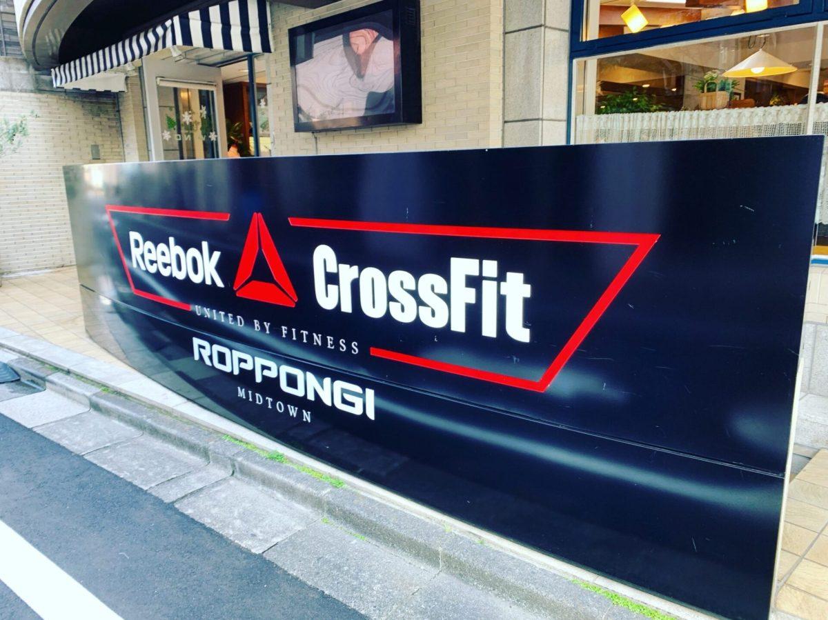 CrossFitはじめました