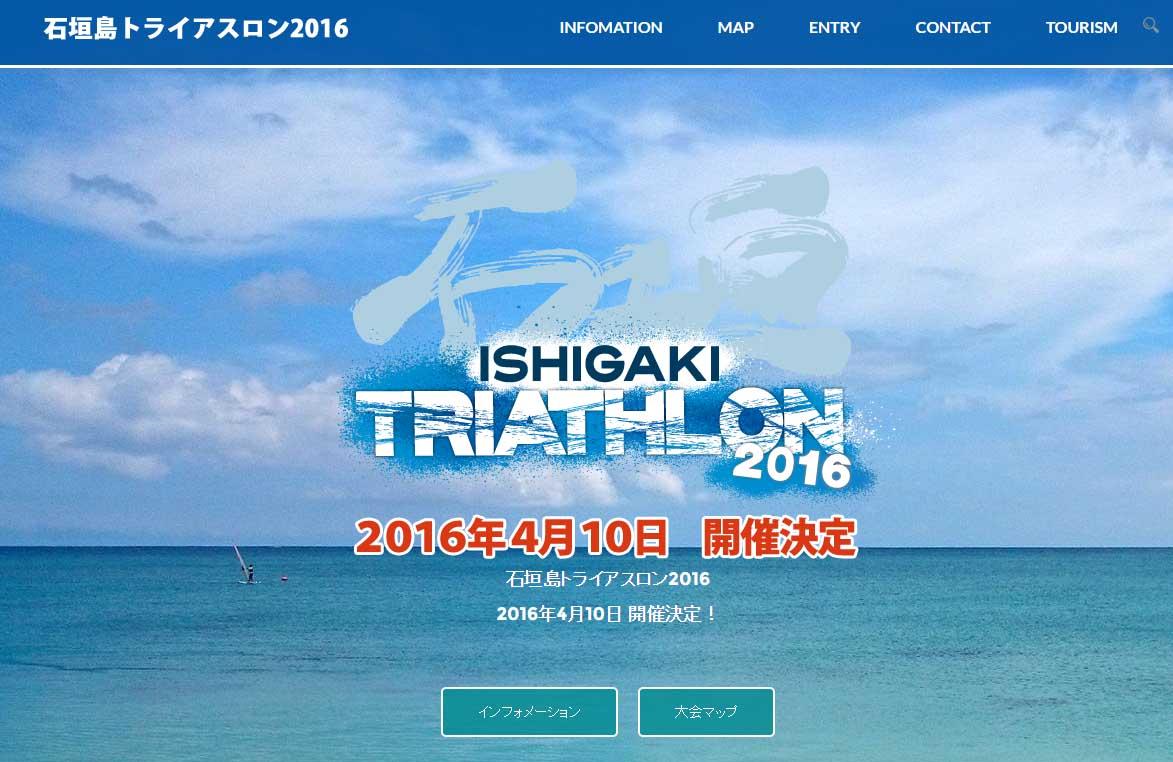 石垣島トライアスロン2016 リザルト