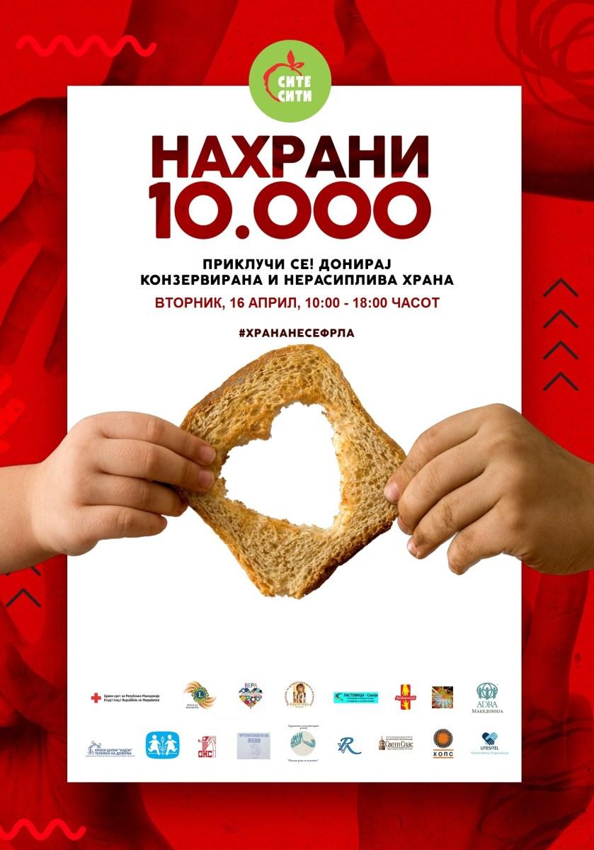 """Донаторска акција """"Нахрани 10.000"""" во 10 града низ Македонија"""