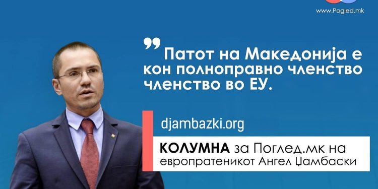 """Џамбаски за """"Поглед"""": патот на Македонија е кон полноправно членство во еу"""