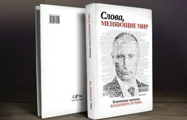 vladimir-putin-book