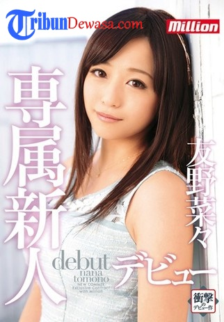 [MILD-962] Tomono Nana - Million-Exclusive Fresh Face Debut Nana Tomono