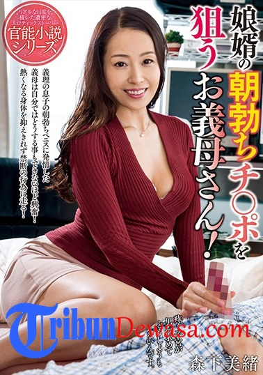 [NACR-099] Morishita Mio - A Stepmom Who Wants The Morning Wood Of Her Son-In-Law Mio Morishita