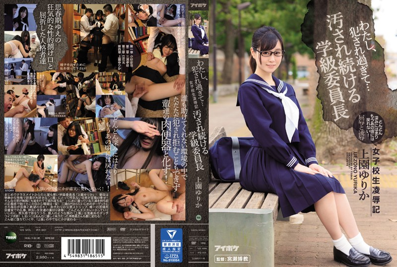 [IPZ-991] Uezono Yurika - I Was Ravaged... The Story Of A Schoolgirl's Torture & Rape: Class President Used As A Cum Dump Yurika Kamizono
