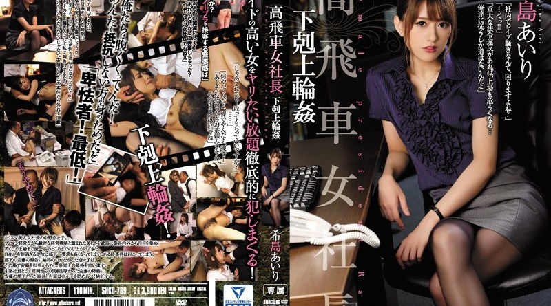 [SHKD-769] Kijima Airi - An Arrogant Lady Boss Juniors Dominating Seniors Gang Bang Airi Kijima