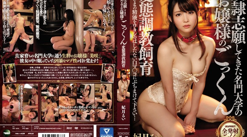 [IPZ-980] Hiduki Rui - A Young Lady From A Prestigious University Is Volunteering For Sex Slave Cum Swallowing Perversion Training I Want Your Cum In My Naughty Mouthpussy Rui Hizuki