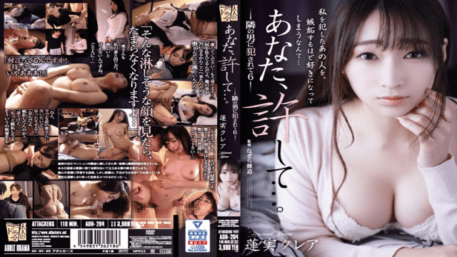 [ADN-204] Hasumi Kurea - Darling, Forgive Me... -Raped By Man Next Door 6- Kurea Hasumi