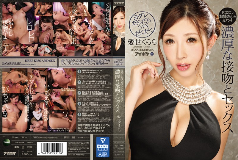 [IPX-100] Manase Kurara - I'm Having Deep And Rich Kissing And Drooling And Spitting Sex With A Horny Elder Sister Kurara Manase.