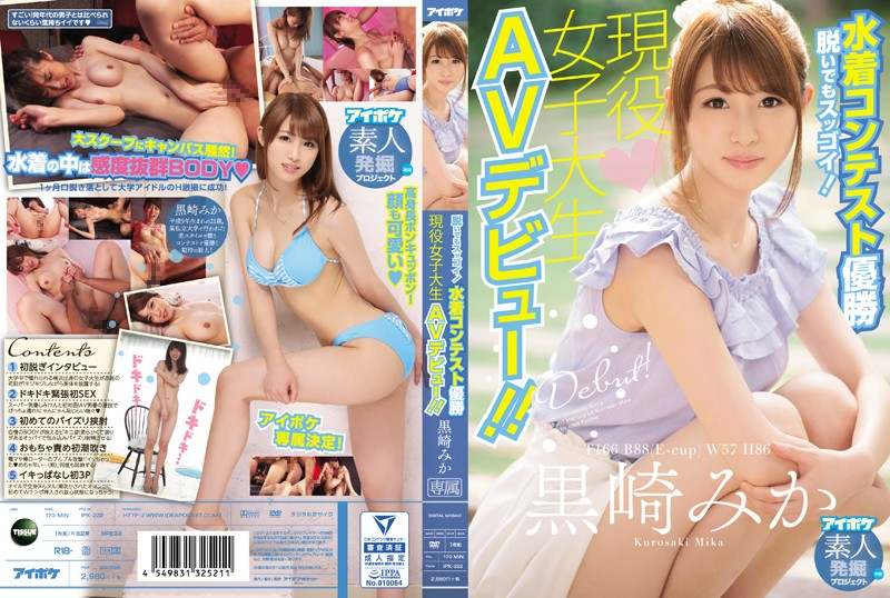 [IPX-222] Kurosaki Mika - She's Amazing Naked Too! A College Girl