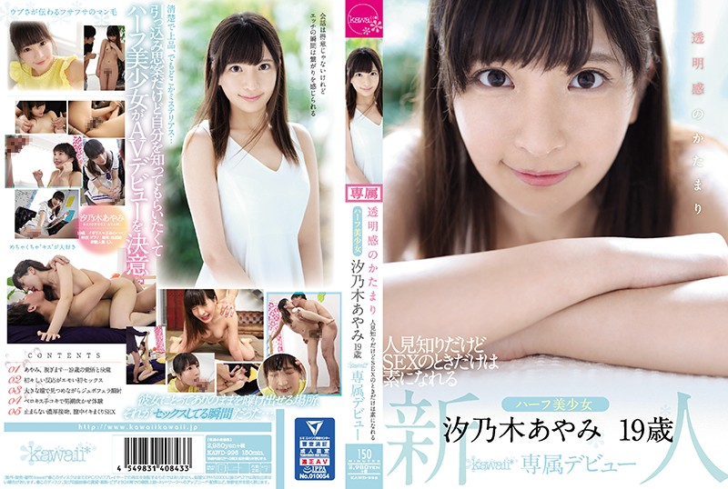 Japanese Beautiful Girl Becomes Herself Only When She Has Sex