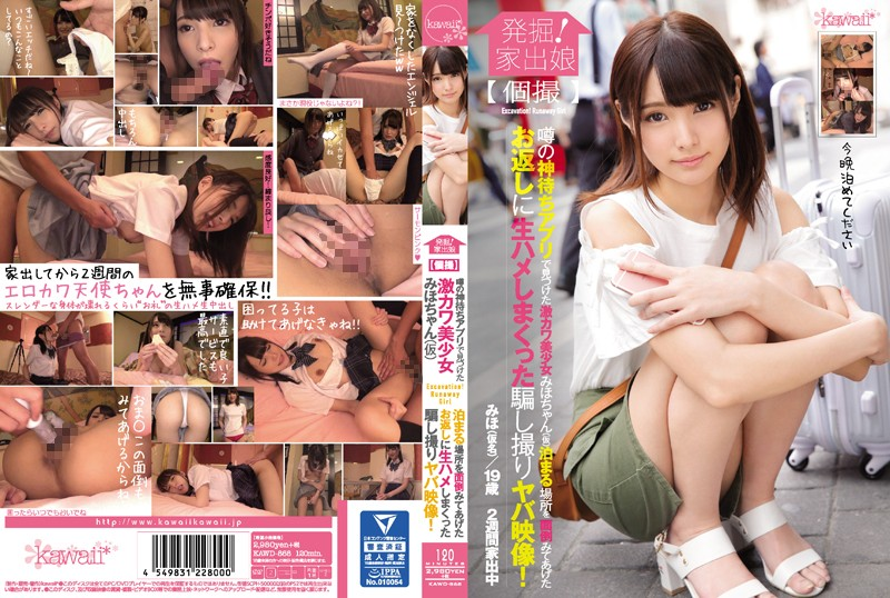 [KAWD-868] Unknown - A Fantastic Discovery! A Runaway Daughter [A Private Film Session] We Found This Beautiful Girl Using This App To Find Runaway Girls Miho (Not Her Real Name) We Gave Her A Place To Stay And In Return We Fucked Her Brains Out And Filmed It All!