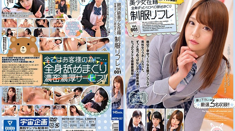 [MDTM-557] Arisu Ruru, Mana Riona, Chibana Miku - A Beautiful Girl Who's Out Of This World Gets Her Whole Body Thoroughly Licked While Wearing Her Uniform vol. 001