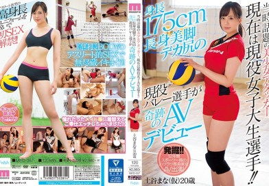 [MIFD-057] Tsuchiya Mana - The Young, Beautiful Volleyball Attacker Who Was The Talk Of The Town Back Then Is Now A College Player!! 175cm Tall, The Volleyball Player With Beautiful Legs And A Big Ass Makes An Incredible Porn Debut. Mana Tsuchiya