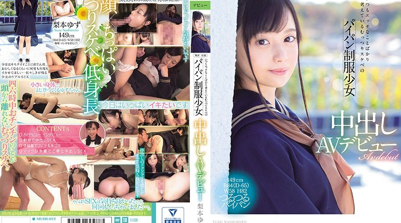 [MUDR-072] Nashimoto Yuzu - Purity Specialist Smooth School Girl Can't Get Horny Thoughts Out Of Her Head Raw Fucking Porn Debut Yuzu Nashimoto