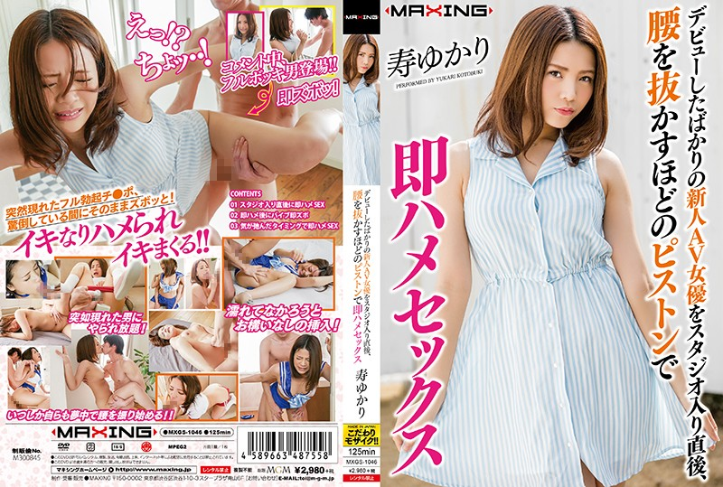 [MXGS-1046] Kotobuki Yukari - When This Newly Debuted Fresh Face AV Actress Enters The Studio.