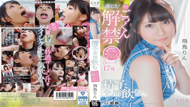 [STAR-950] Asuka Rin - Rin Asuka Drinks All The Cum.