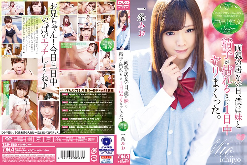 [T28-560] Ichijo Mio - While Our Parents Were Away, Me And My Little Step-Sister Fucked All Day Until My Balls Went Dry Mio Ichijio