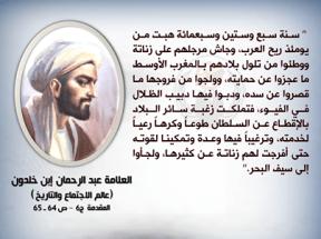 الغرب العرب العروبية قبائل زغبة