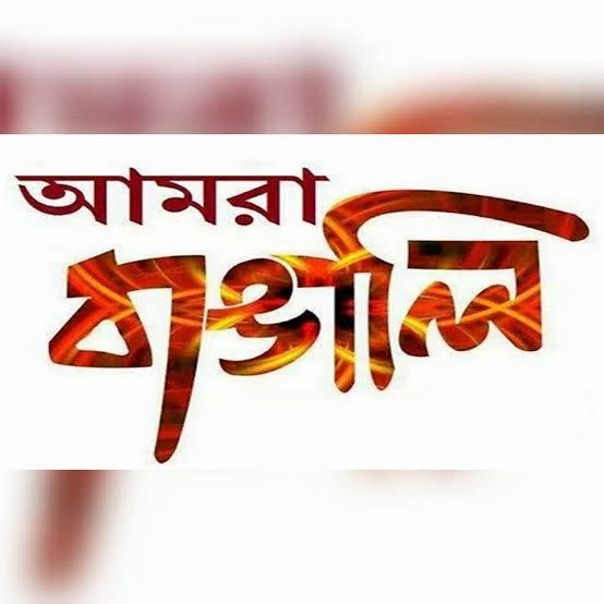 বাঙালীর বাংলা, বাঙালীর বাংলা (বাংলা কবিতা)- শিহাব শাহরিয়ার, TrickBlogBD.com