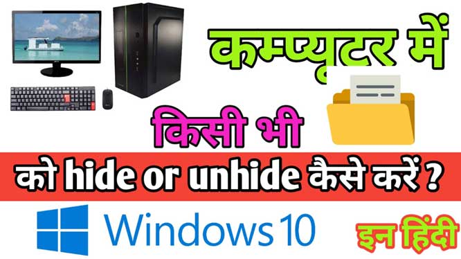 how to hide photo and file in window 10