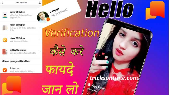how to get verified in helo app